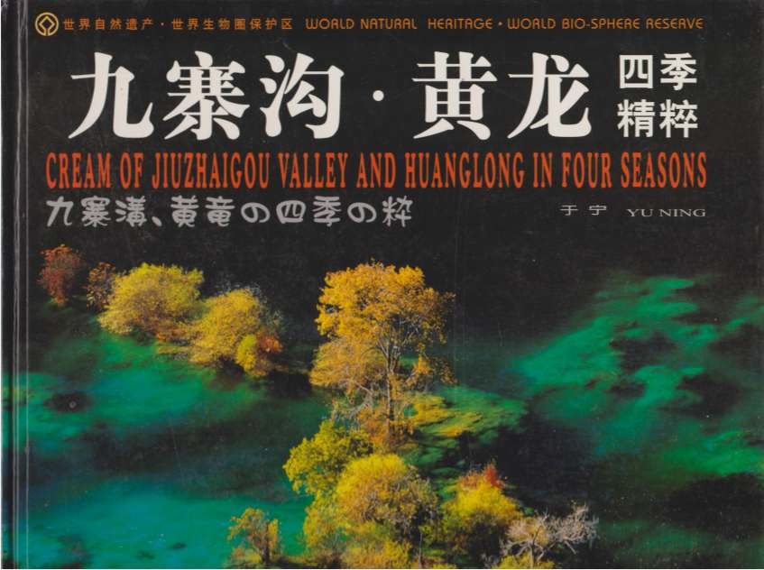 Image for CREAM OF JIUZHAIGOU VALLEY AND HUANGLONG IN FOUR SEASONS