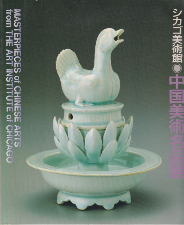 Image for MASTERPIECES OF CHINESE ARTS FROM THE ART INSTITUTE OF CHICAGO