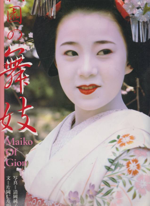 Image for MAIKO OF GION (JAPANESE EDITION)