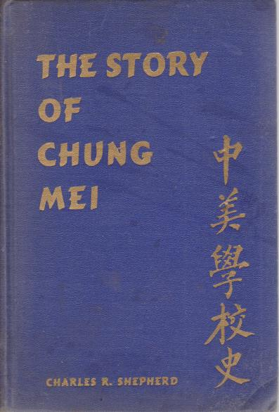 Image for THE STORY OF CHUNG MEI Being the Authentic History of the Chung Mei Home for Chinese Boys Up to its Fifteenth Anniversary, October, 1938